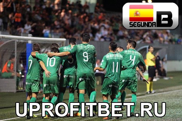 дивизион испания прогноз футбол сегунда